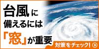 台風で大きな被害を出さないためには「窓」が重要