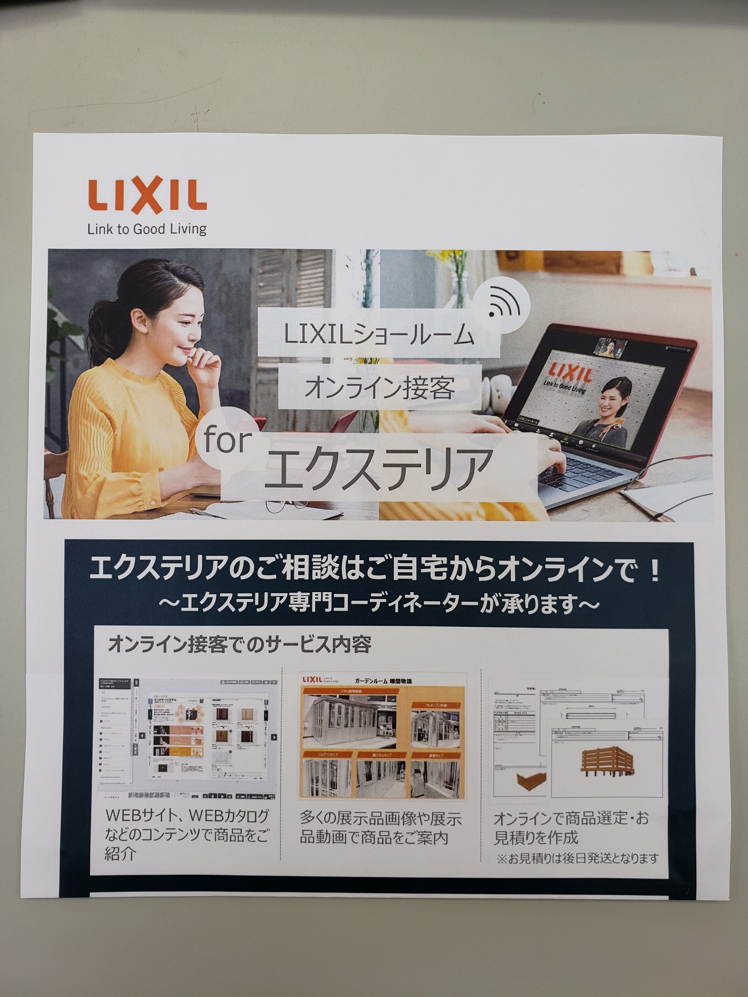 LIXIL エクステリア オンラインサービス ギャラリーパティオの現場ブログ メイン写真