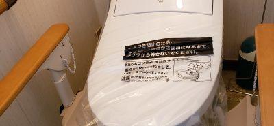 施工事例:トイレ バリアフリーリフォーム